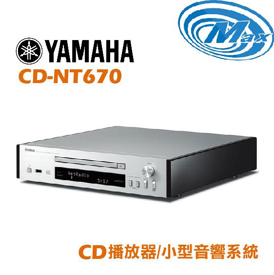《麥士音響》 YAMAHA山葉 小型音響系統 CD播放器 CD-NT670