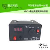 超級電匠 7A 電壓顯示電源供應器 110V 轉 12V 過載保護 AC 轉 DC 交流轉直流 ATD-7AV2 哈家人