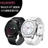 HUAWEI Watch GT GPS運動智慧手錶-雅致款 (16MB/128MB)◆送USB/1A 認證變壓器+Band 3e藍芽手環