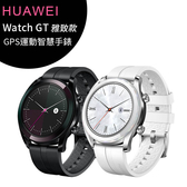 HUAWEI Watch GT GPS運動智慧手錶-雅致款 (16MB/128MB)