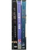 挖寶二手片-B01-正版DVD-動畫【生化戰士1+2+3/系列3部合售】-(直購價)