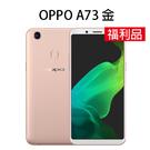 《福利品》OPPO A73 6吋 3G/32G-金 [分期0利率]