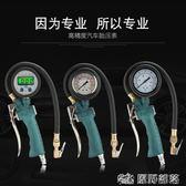 壓胎器 VIFU胎壓表氣壓表高精度帶充氣輪胎壓監測器車用數顯胎壓計打氣槍 原野部落