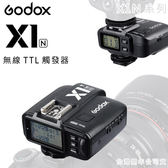 EGE 一番購】GODOX【X1N 1對1套裝組】for Nikon 高速同步 無線TTL控制【公司貨】