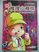 【書寶二手書T7/兒童文學_JOK】我是推理小神探-提升推理IQ的益智書_米勒