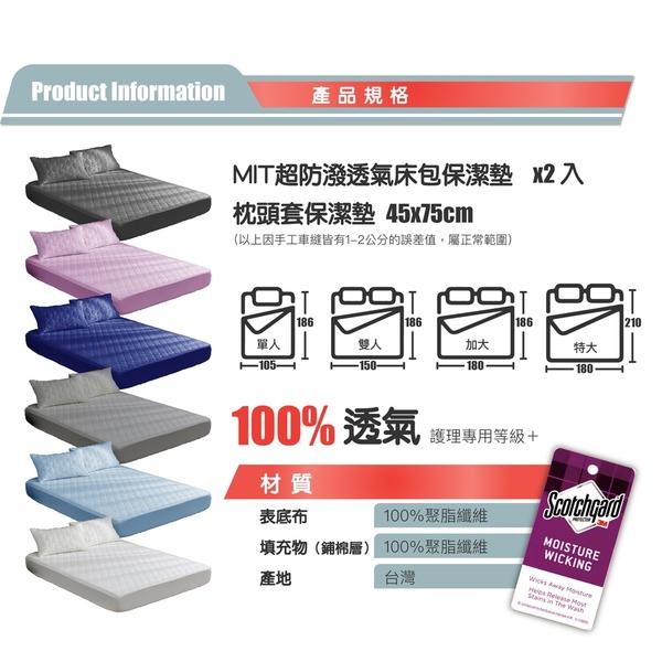 【BEST寢飾】3M防潑水馬卡龍保潔墊三件組 雙人5x6.2尺 床包+枕套 鋪棉加厚 馬卡龍 素色床包