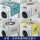 滾筒洗衣機罩冰箱蓋布防塵防曬罩防水棉麻蓋巾床頭櫃蓋布