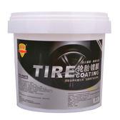 科爾奇輪胎鍍膜膏體去污上光車胎打蠟光亮釉保護劑大桶裝汽車用品 薇薇