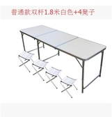 熊孩子❃加長1.8米戶外鋁合金折疊桌椅擺地攤貨架宣傳擺攤餐桌子輕便攜式(主圖款12)