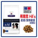 【Hills 希爾思】犬用z/d 皮膚/食物敏感17.6LB(原顆粒)(B061D03)