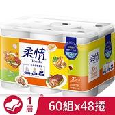 柔情廚房紙巾60組x48捲(箱)【愛買】