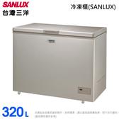 【SANLUX台灣三洋】320L 上掀式冷凍櫃 風扇式無霜 SCF-320GF(含拆箱定位)*預購*