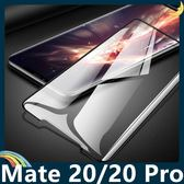 HUAWEI Mate 20/20 Pro 全屏弧面滿版鋼化膜 3D曲面玻璃貼 高清原色 防刮耐磨 防爆抗汙 螢幕保護貼 華為