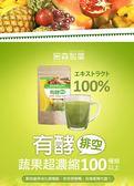 【日森製藥】有酵排空120g ◆86小舖 ◆