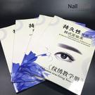 韓式半永久紋眉書籍《NailsMall美甲美睫批發》