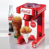 可口可樂正品刨冰機家用迷你冰沙機雪花機沙冰機奶茶店專用碎冰機CY『韓女王』