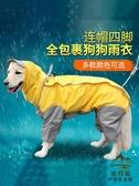 狗狗雨衣四腳防水中型犬大型犬全包寵物雨披大狗雨衣服【步行者戶外生活館】