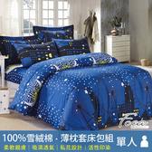 【FOCA】星星之夜 單人MIT製造100%雪絨棉薄床包枕套二件組