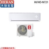 【HERAN禾聯】11-13坪 旗艦型變頻冷專分離式冷氣 HI/HO-N721 含基本安裝