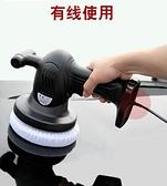 無線有線兩用汽車打蠟機拋光機220V充電式電動家用12V車載  DF 交換禮物