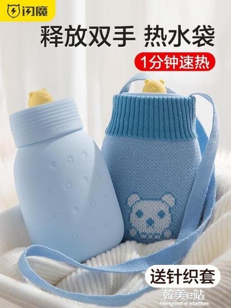 閃魔熱水袋注水硅膠暖肚子暖腳床暖寶寶暖手寶可愛大小號女暖水袋 韓美e站
