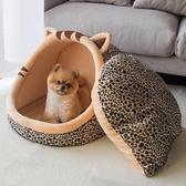 寵物窩 寵物床狗窩小型犬夏窩四季通用可拆洗蒙古包泰迪博美狗房貓床 尾牙交換禮物