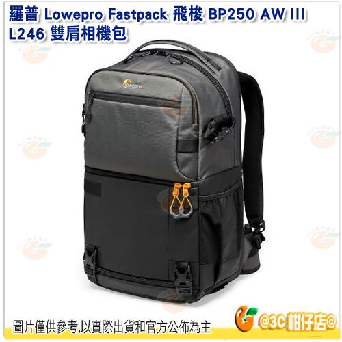 羅普 L246 Lowepro Fastpack Pro BP 250 AW III 飛梭雙肩後背相機包 快取 可放筆電 公司貨