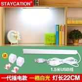 大學生宿舍燈管led長條檯燈護眼學習書桌寢室神器USB充電燈Mandyc