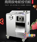 多功能不銹鋼商用電動絞肉機切肉機切片機切絲碎肉灌腸機可拆卸(220V)XW
