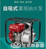 高壓高揚程消防污水抽水泵自吸水泵小型柴油汽油農用灌溉抽水機 220vNMS生活樂事館