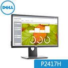 【免運費-加購】DELL 戴爾 P2417H 24型 23.8吋 IPS 顯示器 / 低藍光不閃屏機種 / 原廠三年保