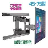 【NB P7】45-75吋壁掛架 電視架 手臂旋轉架 大型電視架