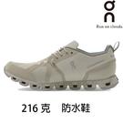 ON 瑞士品牌 防水 輕量(216克) 跑鞋/運動鞋~沙漠褐(女) 買就送魔術棉巾