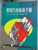 【書寶二手書T8/雜誌期刊_HOP】實用汽車保養手冊_Mary Jackson, 李定忠, 林淑慎