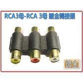 3 RCA 母 - 3 RCA 母 鍍金轉接頭