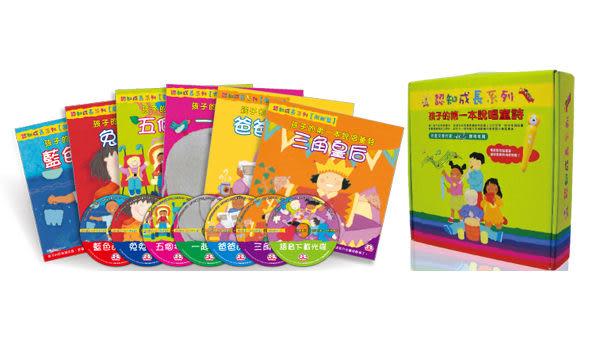 書立得-孩子的第一本說唱童詩(6書+6CD)★CD繪本