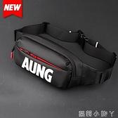 AUNG昂牌新款跑步手機大容量腰包胸包斜挎包運動登山馬拉松男女 蘿莉新品