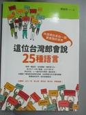 【書寶二手書T7/語言學習_OMQ】這位台灣郎會說25種語言-外語帶你走向一個更廣闊的世界_謝智翔