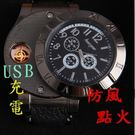 【AF076】 防風 電弧打火機 防風打火機 手錶 運動手錶 充電 打火機 電子點煙器  點菸器 非防水