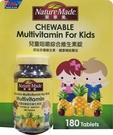 Nature Made 兒童咀嚼綜合維生素錠 180錠 含運 RH shop