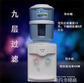 飲水機凈水機臺式凈水桶家用直飲溫熱凈水器迷你過濾桶小型可加水QM 依凡卡時尚