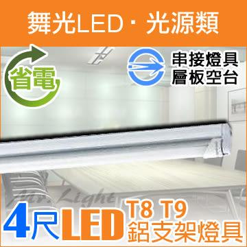 【有燈氏】舞光 led T8 4尺 鋁支架燈 層板燈 單管 燈具空台 不含光源【led-T8BA4】