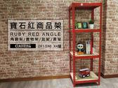 寶石紅電視櫃 園藝架 商品架 儲藏架 紅色免螺絲角鋼 (2x1.5x6_4層)空間特工R2015640