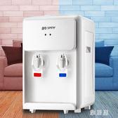電壓220V 臺式飲水機小型家用制冷迷你宿舍學生桌面冰溫熱立式IP3932【雅居屋】