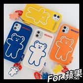 iPhone12 11 XR Xs Max 韓國創意 校園情侶款 韓國小熊保護殼 全包磨砂矽膠軟殼 手機殼 手機套