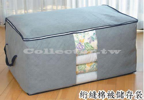 【超取499免運】竹炭絎縫棉被儲存袋收納袋 (加高型) 60*42*36cm