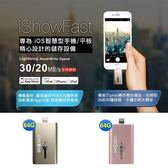 iShowFast 64G 極速iPhone 隨身碟USB 3 0 Lightning i