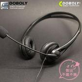 售完即止-多寶萊 M13雙耳電話耳機無線座機聽筒耳麥話務固話客服靜調音5-22(庫存清出T)