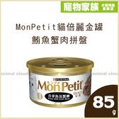 寵物家族-MonPetit貓倍麗金罐-鮪魚蟹肉拼盤85g