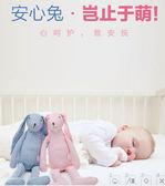 嬰兒純棉安撫玩具毛絨萌兔Eb1132『M&G大尺碼』